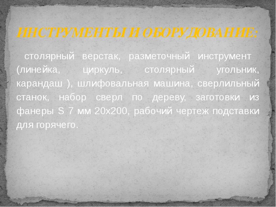 столярный верстак, разметочный инструмент (линейка, циркуль, столярный уголь...