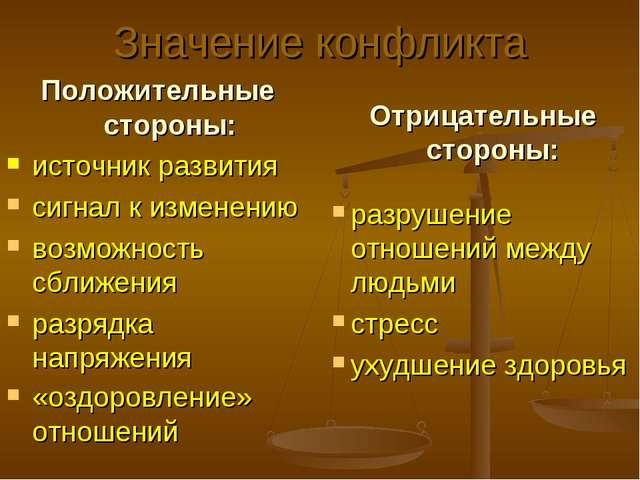 Значение конфликта Положительные стороны: источник развития сигнал к изменени...