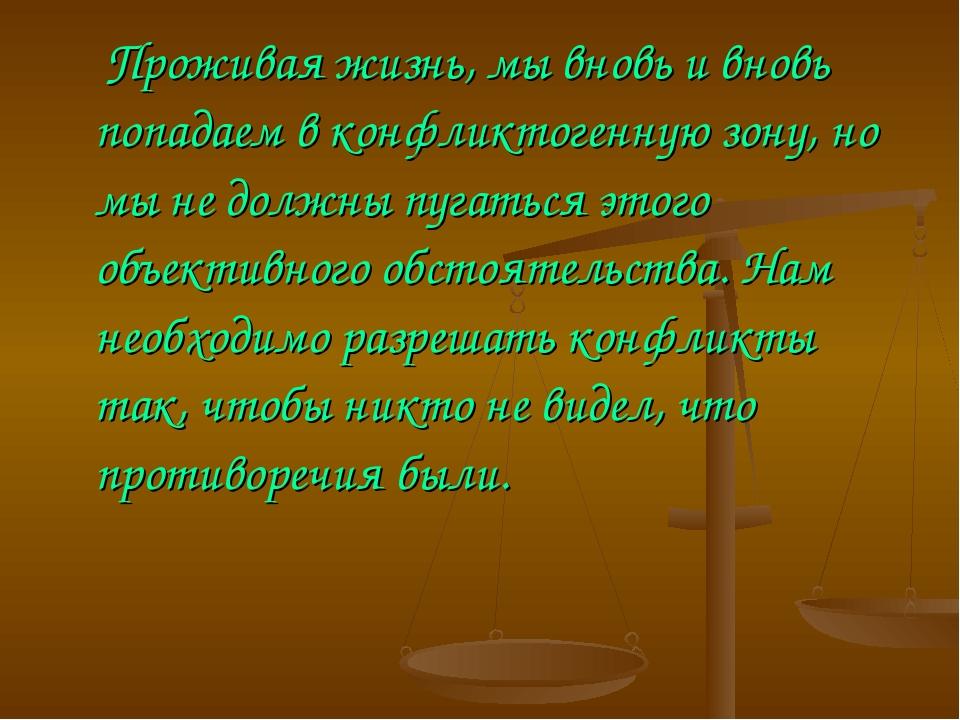 Проживая жизнь, мы вновь и вновь попадаем в конфликтогенную зону, но мы не д...