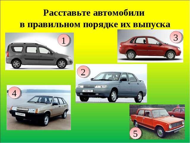 Расставьте автомобили в правильном порядке их выпуска 1 4 2 3 5