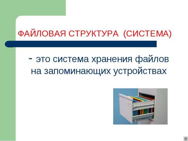 ФАЙЛОВАЯ СТРУКТУРА (СИСТЕМА) - это система хранения файлов на запоминающих у...
