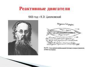 1903 год – К.Э. Циолковский Реактивные двигатели