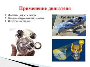 Применение двигателя Двигатель для яхт и катеров. Солнечная энергетическая ус