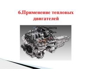 6.Применение тепловых двигателей