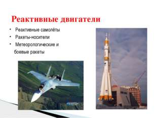 Реактивные самолёты Ракеты-носители Метеорологические и боевые ракеты Реактив