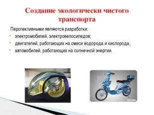 Перспективными являются разработки: электромобилей, электровелосипедов; двиг