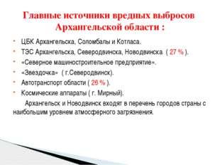 ЦБК Архангельска, Соломбалы и Котласа. ТЭС Архангельска, Северодвинска, Новод