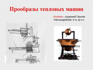Прообразы тепловых машин Пушка «Архитронито» , созданная Архимедом. «Эолипил»