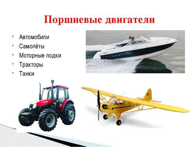 Автомобили Самолёты Моторные лодки Тракторы Танки Поршневые двигатели