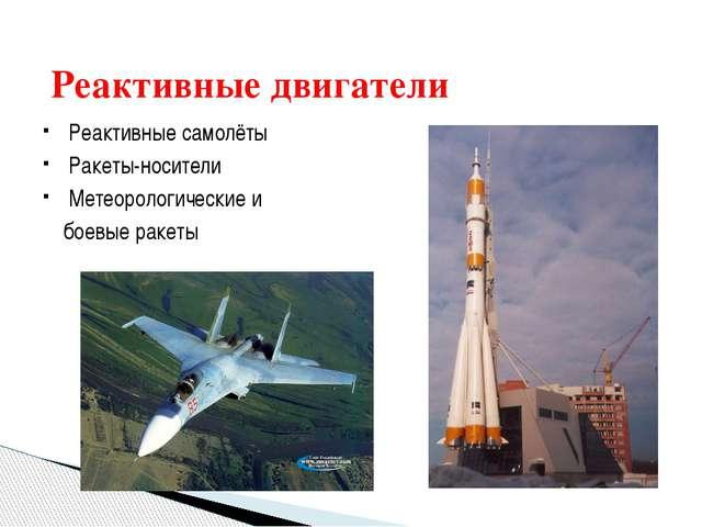Реактивные самолёты Ракеты-носители Метеорологические и боевые ракеты Реактив...