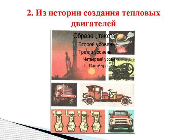 2. Из истории создания тепловых двигателей