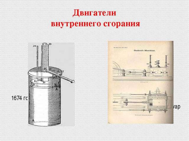 Двигатели внутреннего сгорания 1674 год – Дени Папен 1860 год – Этьен Ленуар