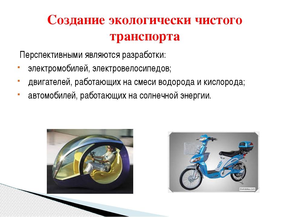 Перспективными являются разработки: электромобилей, электровелосипедов; двиг...