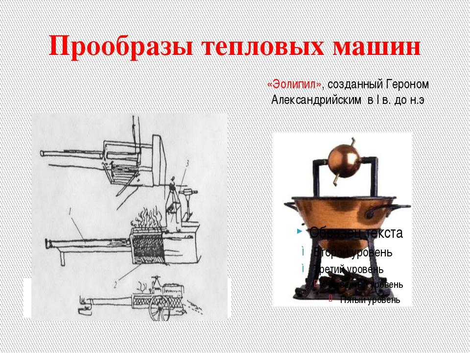 Прообразы тепловых машин Пушка «Архитронито» , созданная Архимедом. «Эолипил»...