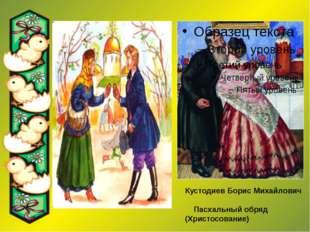 Кустодиев Борис Михайлович Пасхальный обряд (Христосование)