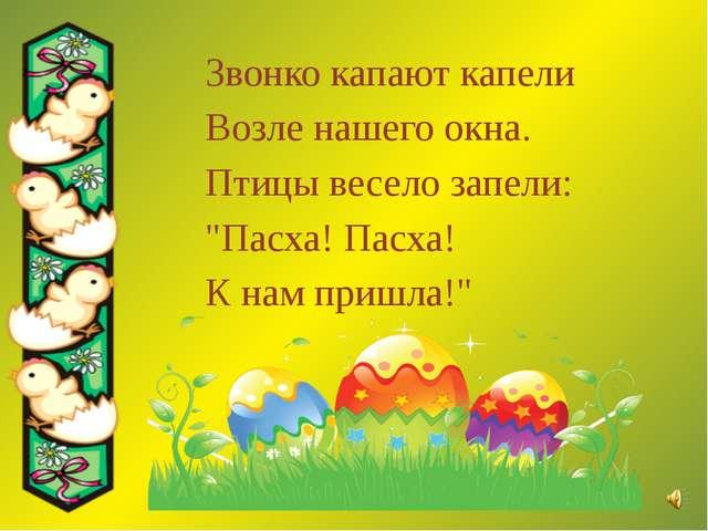 """Звонко капают капели Возле нашего окна. Птицы весело запели: """"Пасха! Пасха! К..."""