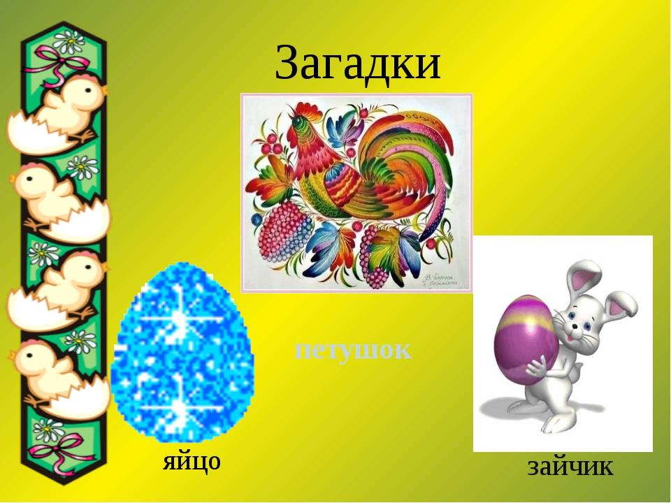 яйцо петушок зайчик Загадки