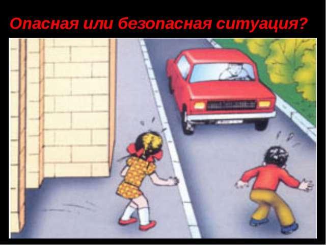Опасная или безопасная ситуация? Задание для 1 группы