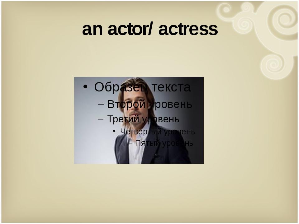 an actor/ actress