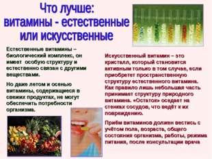 Естественные витамины – биологический комплекс, он имеет особую структуру и е