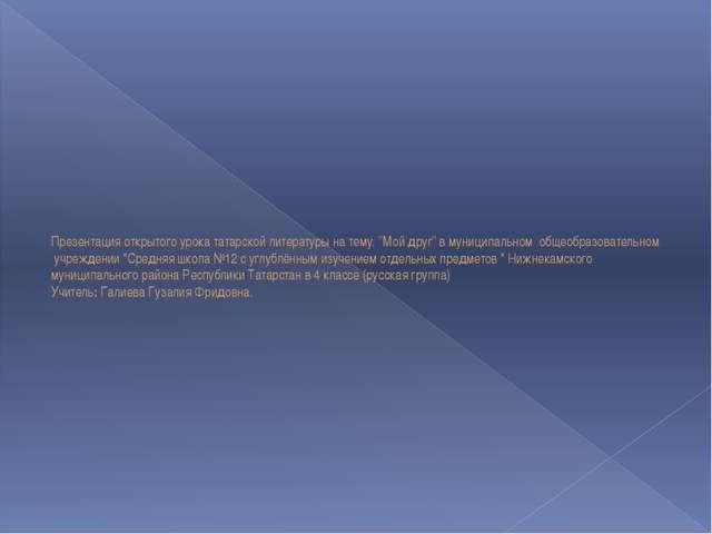 """Презентация открытого урока татарской литературы на тему: """"Мой друг"""" в муници..."""