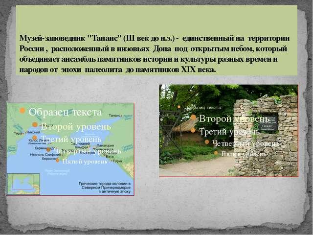 """Музей-заповедник """"Танаис"""" (III век до н.э.) - единственный на территории Росс..."""