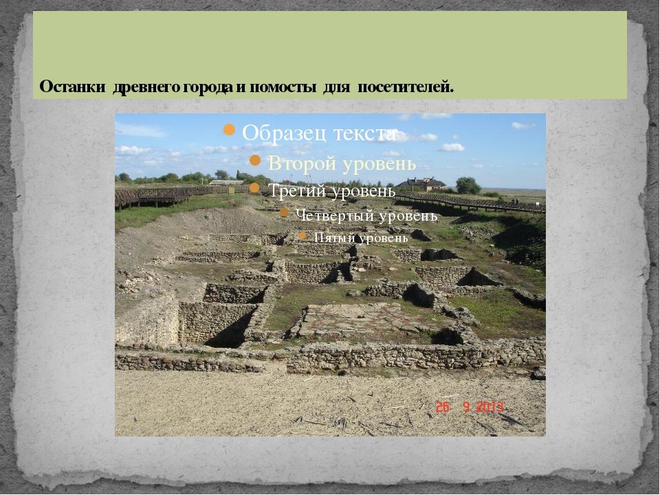 Останки древнего города и помосты для посетителей.