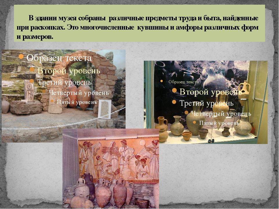 В здании музея собраны различные предметы труда и быта, найденные при...