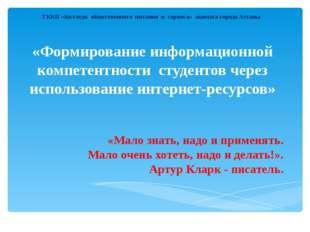 «Формирование информационной компетентности студентов через использование ин