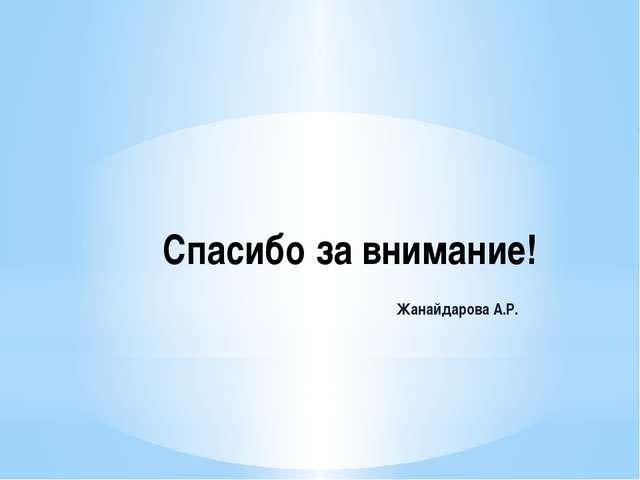 Спасибо за внимание! Жанайдарова А.Р.