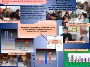 Повышение мотивации у учащихся, путем использования в учебном процессе оценив