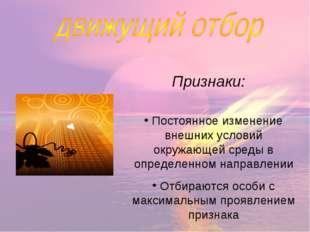 Признаки: Постоянное изменение внешних условий окружающей среды в определенно