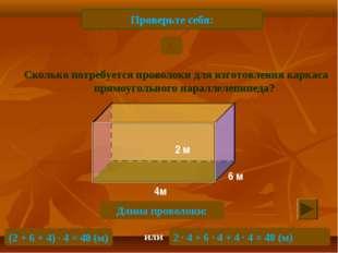 Сколько потребуется проволоки для изготовления каркаса прямоугольного паралле