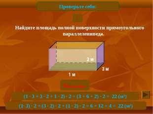 Найдите площадь полной поверхности прямоугольного параллелепипеда. Математиче