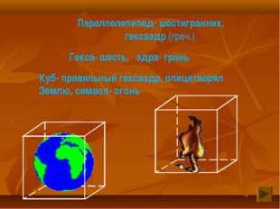 Параллелепипед- шестигранник, гексаэдр (греч.) Гекса- шесть, эдра- грань Куб-