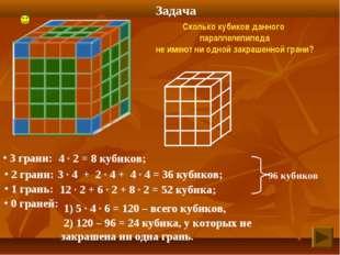 Задача Сколько кубиков данного параллелепипеда не имеют ни одной закрашенной