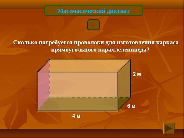 Сколько потребуется проволоки для изготовления каркаса прямоугольного паралле...