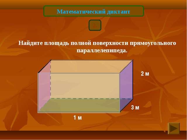 Найдите площадь полной поверхности прямоугольного параллелепипеда. Математиче...