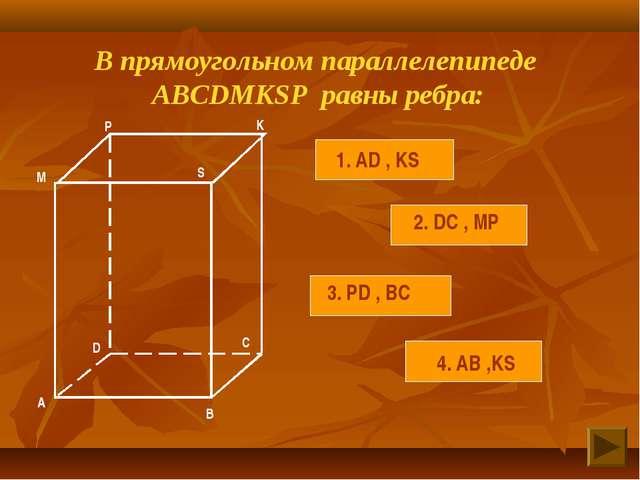 В прямоугольном параллелепипеде ABCDMKSP равны ребра: