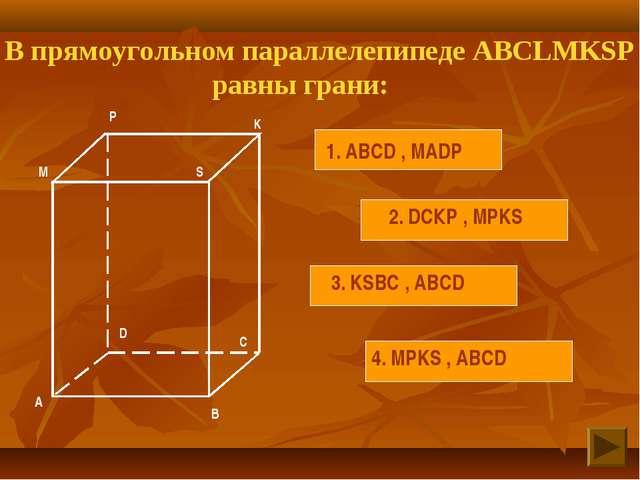 В прямоугольном параллелепипеде ABCLMKSP равны грани:
