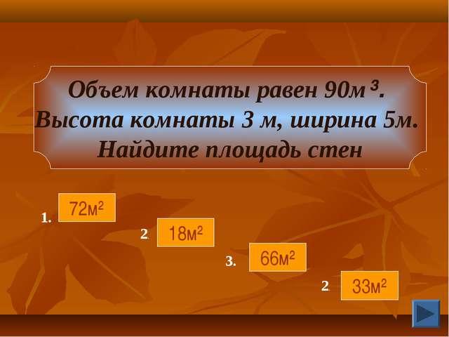 Объем комнаты равен 90м³. Высота комнаты 3 м, ширина 5м. Найдите площадь стен...