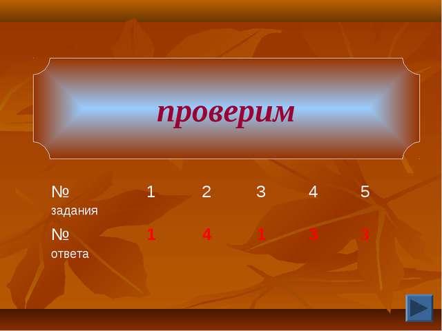 проверим № задания12345 № ответа14133
