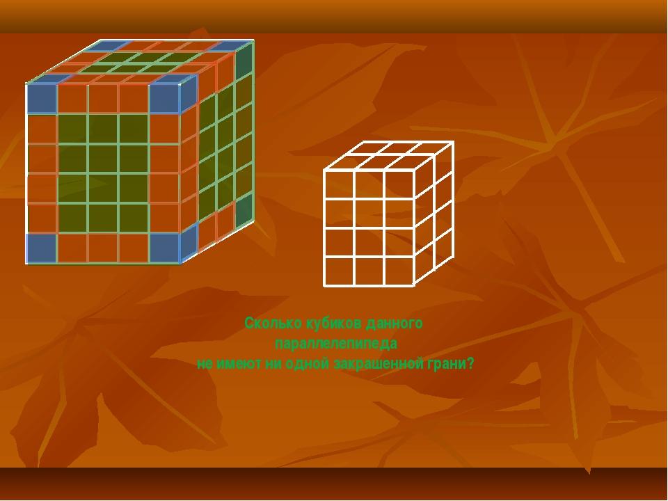 Сколько кубиков данного параллелепипеда не имеют ни одной закрашенной грани?