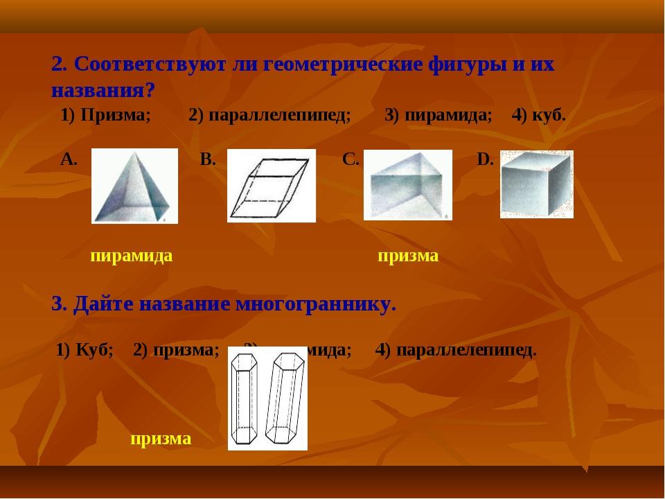 2. Соответствуют ли геометрические фигуры и их названия? 1) Призма; 2) паралл...