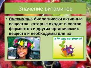 Значение витаминов Витамины- биологически активные вещества, которые входят в