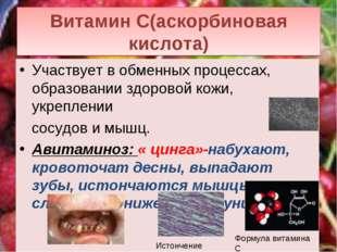 Витамин С(аскорбиновая кислота) Участвует в обменных процессах, образовании з