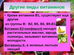 Другие виды витаминов Кроме витамина В1, существуют еще другие из группы В: В