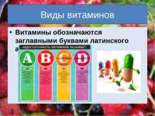 Виды витаминов Витамины обозначаются заглавными буквами латинского алфавита