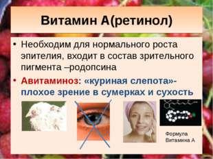 Витамин А(ретинол) Необходим для нормального роста эпителия, входит в состав