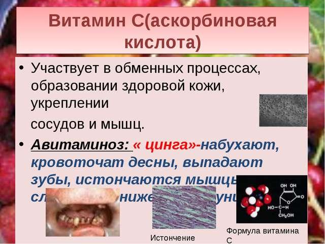Витамин С(аскорбиновая кислота) Участвует в обменных процессах, образовании з...